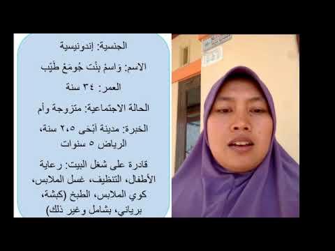 خادمات من إندونيسيا Youtube