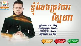ខ្ញុំលេងត្រូវការស្នេហ៍ khnom leng trov ka snae cambodian idol Rathanak Vibol RFA NASA cambo report