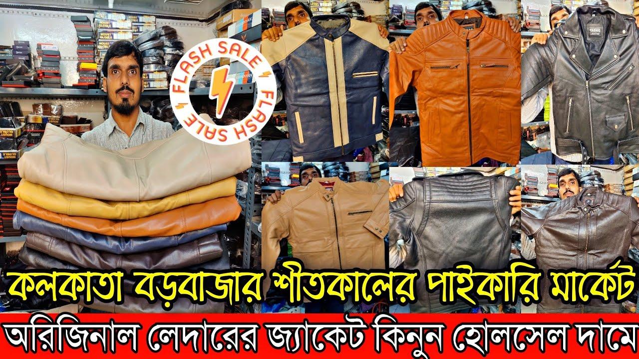 কলকাতা বড়বাজার লেদারের জ্যাকেট হোলসেলার 💟 | Kolkata Best Pure Winter Leather Jacket Wholesaler