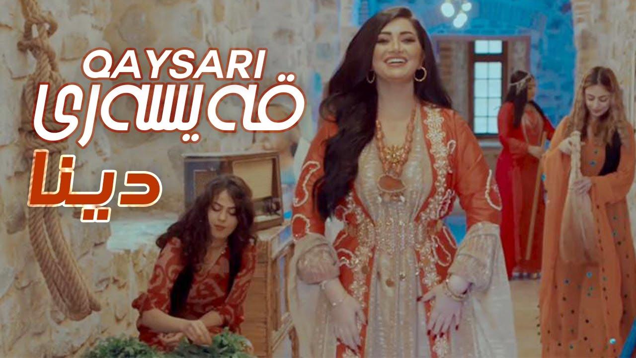 Dina - Qaysari - by Halkawt  Zaher دینا - قەیسەری - گۆرانی كوردی -اغاني كردية