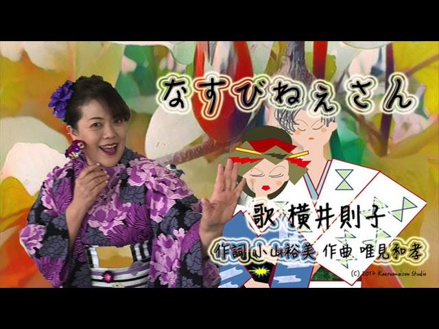 横井則子「なすびねぇさん」