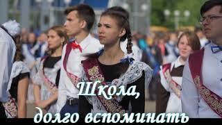 Алиса Кожикина и Кирилл Скрипник-Выпускной|Lyric video
