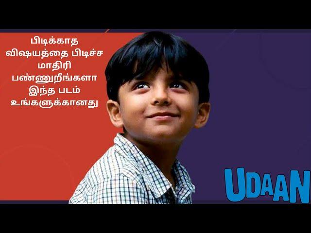 Udaan tamildubbed | explained in tamil | filmy boy tamil | தமிழ் விளக்கம்