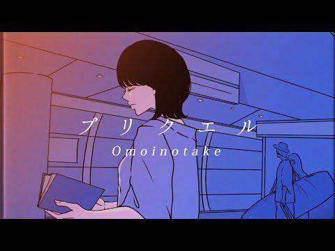 Omoinotake / プリクエル