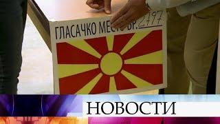 Большинство участников референдума проголосовали за переименование Македонии.