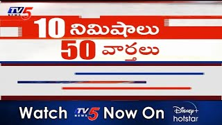 Top 50 News in 10 Minutes Toda…