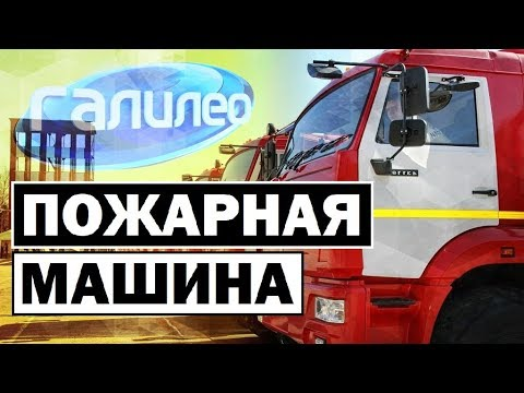 Галилео Пожарная машина Fire truck
