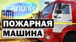 Галилео | Пожарная машина 🚒 [Fire truck]