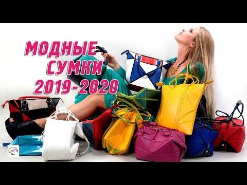Модные сумки осень-зима 2019-2020   Tренды женских сумок   Какую выбрать, с чем носить