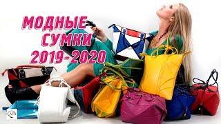 Модные сумки осень зима 2019 2020 Tренды женских сумок Какую выбрать с чем носить