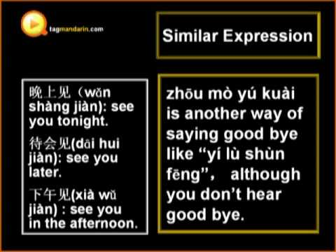 how to wish well in chinese when saying goodbye