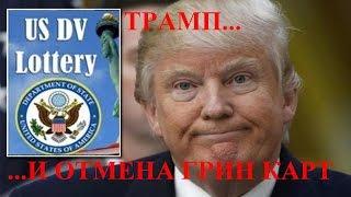 Трамп отменит Грин Кард лотерею. Отмена лотереи грин кард в США миф или реальность !?