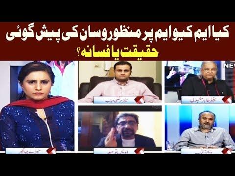 Spot Light - 1 November 2017 - Aaj News