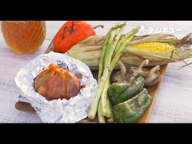 【簡単! 本格的!! バーベキューレシピ】アメリカンスタイルBBQに「季節の野菜グリル」でトライ byデジキューBBQ