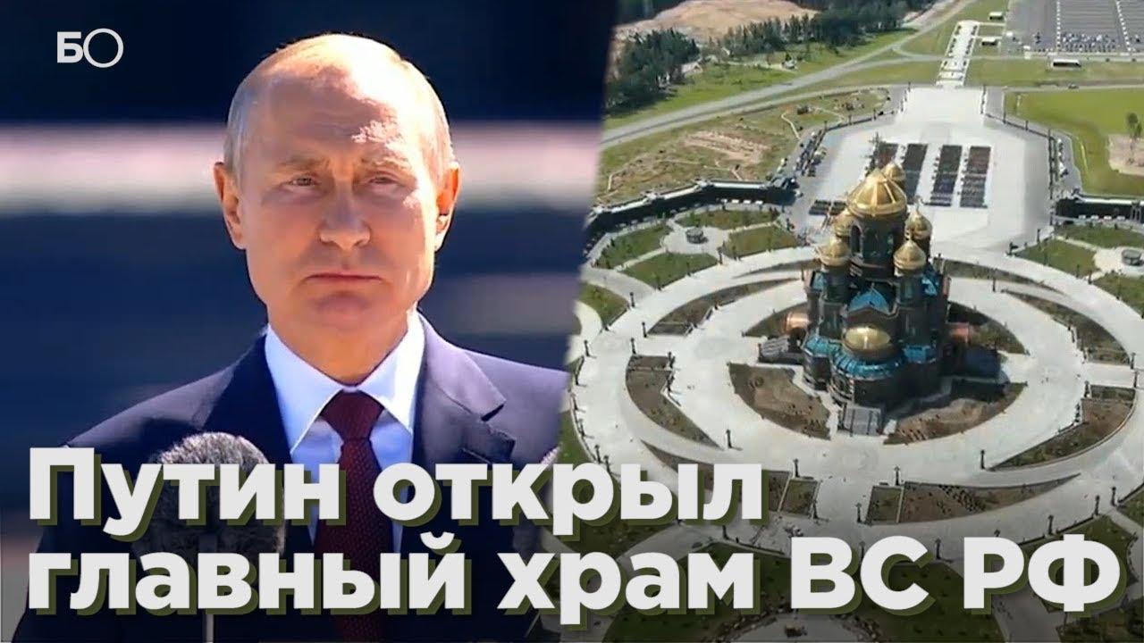 Путин открыл главный храм ВС РФ