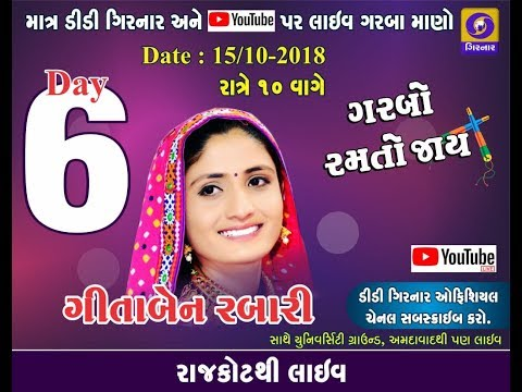 Watch LIVE #Garba with GEETA RABARI from RAJKOT and Gujarat University ground Ahmedabad