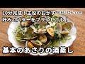あさりの酒蒸しの作り方 の動画、YouTube動画。
