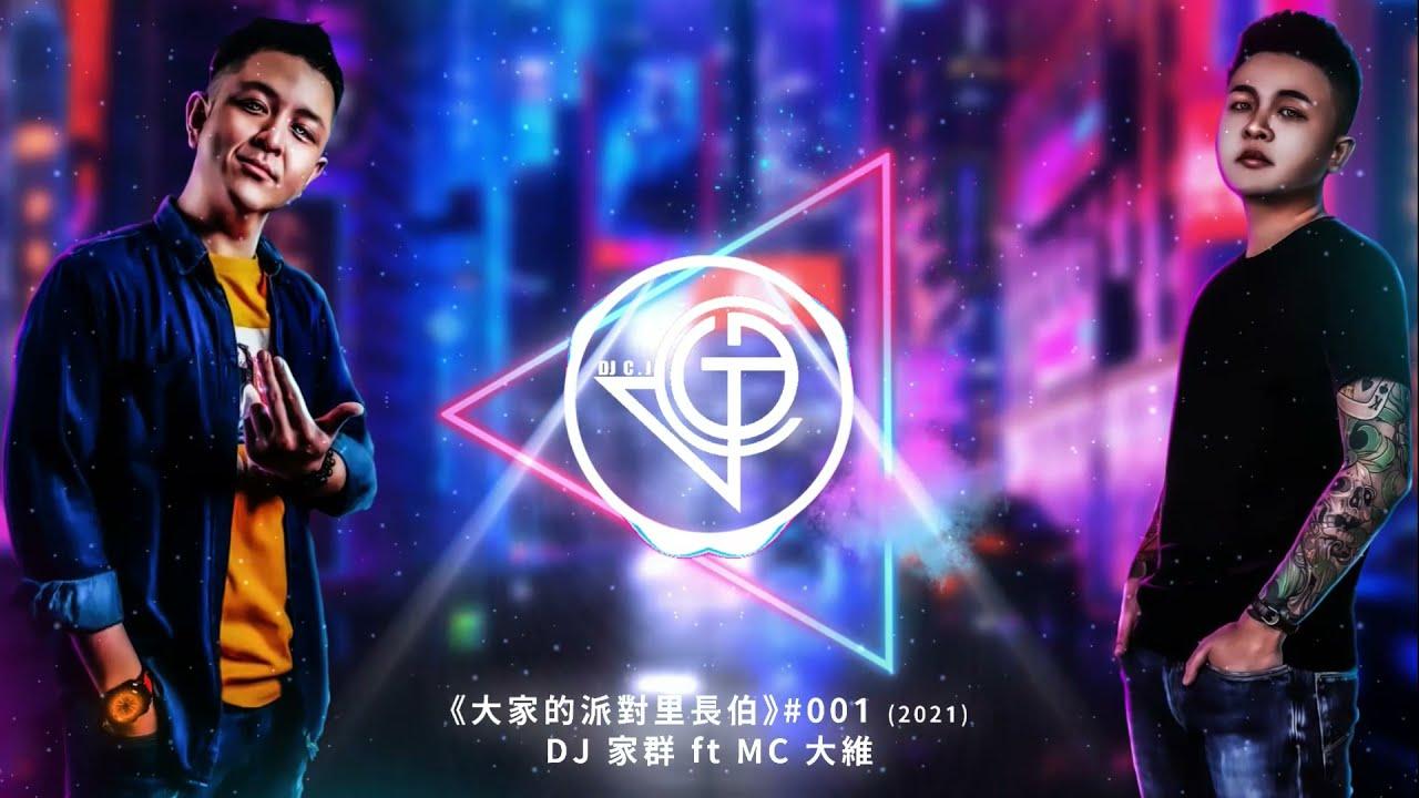 DJ家群 ft MC大維【大家的派對里長伯】2021 #001