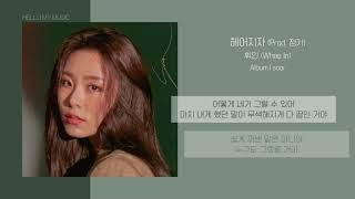 휘인 (Whee In) - 헤어지자 (Prod. 정키) | 가사