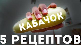 5 Дешевых Блюд из Кабачков. Самые Простые Рецепты!