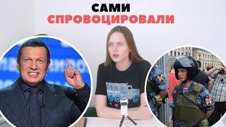 Соловьев о митинге оппозиции в Москве