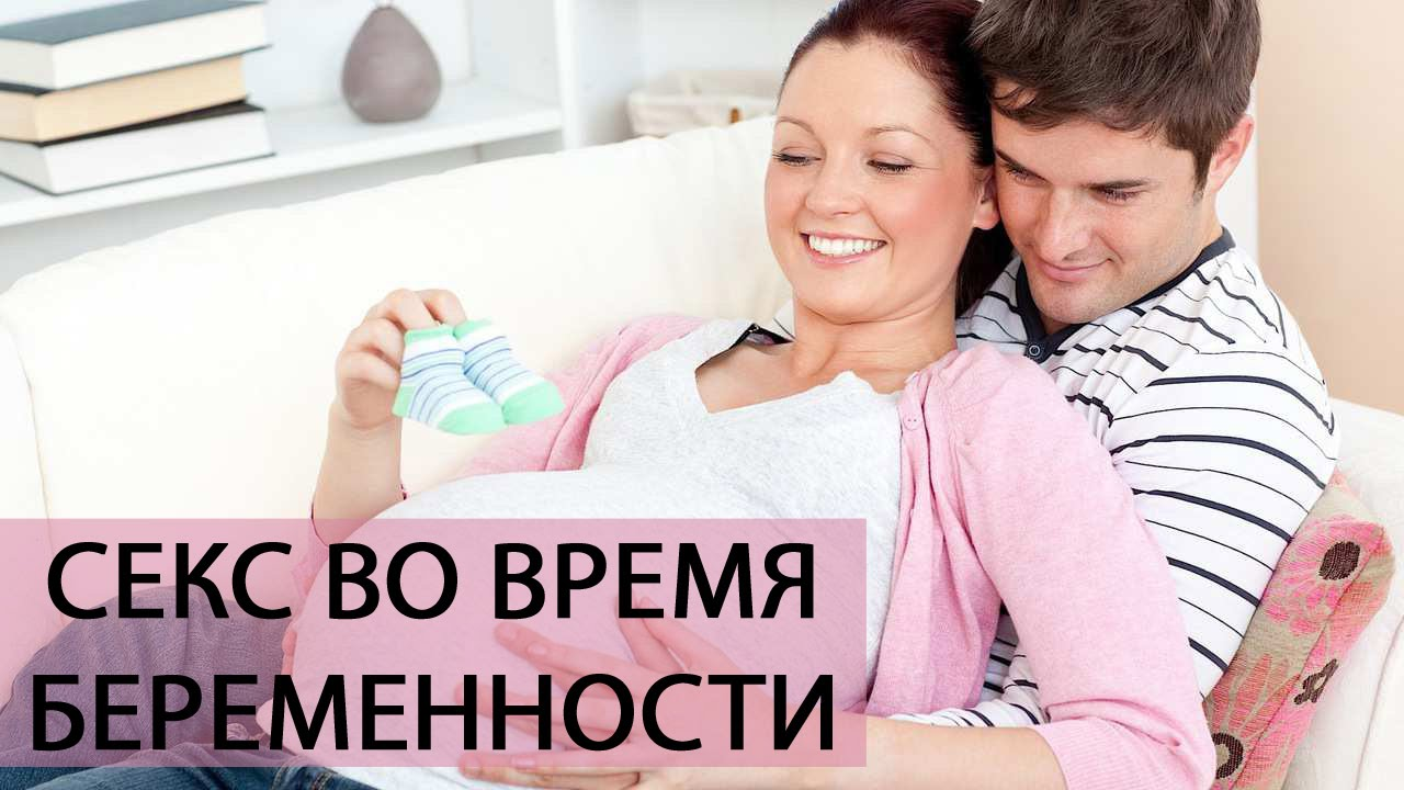 Сексуальность во время беремености