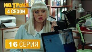 На троих - НОВАЯ СЕРИЯ 2018 - 4 сезон 16 серия | ЮМОР ICTV