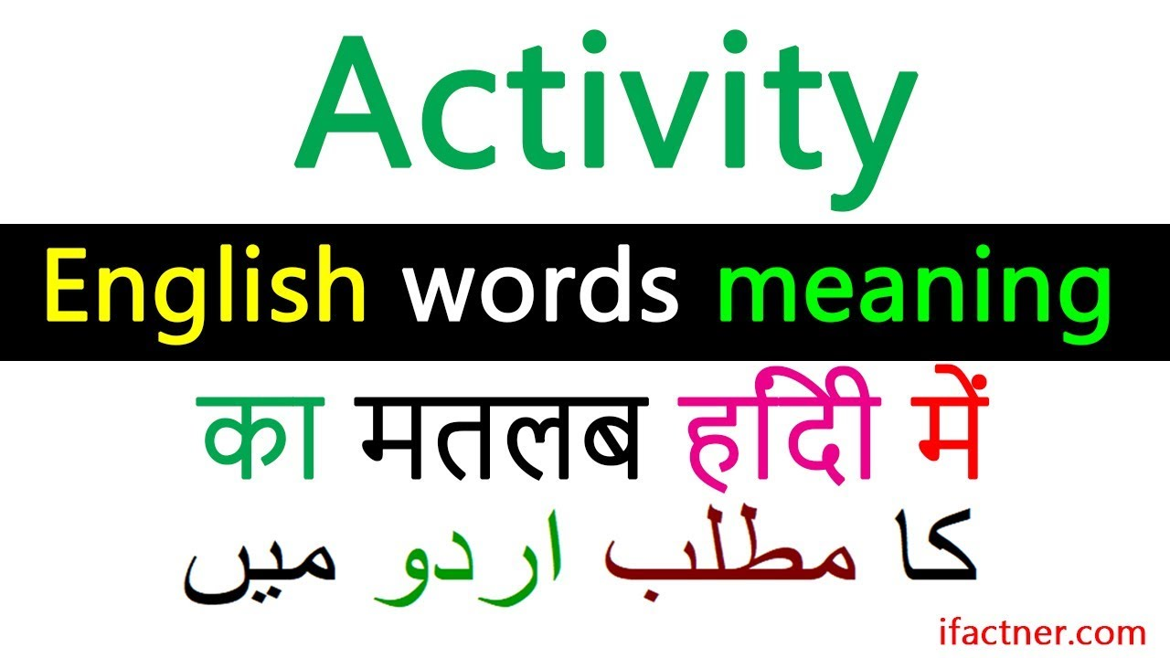 Activity meaning | English to Urdu words dictionary | English Hindi  translation free online lesson