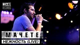 МАЧЕТЕ - Нежность (LIVE) @ 16 Тонн (9 марта 2012)