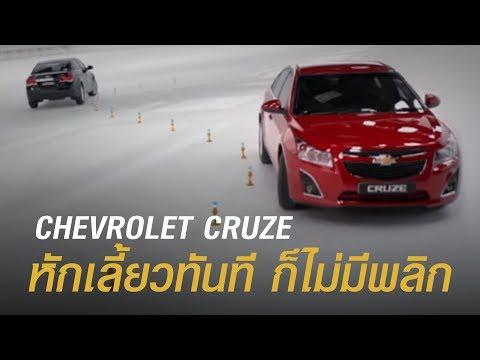 Chevrolet Cruze : Electronic Stability Control (ESC)