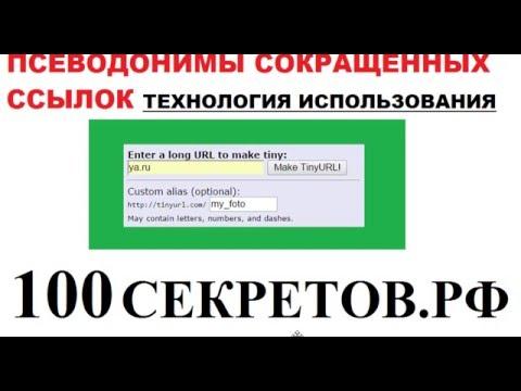 Сервис сокращения URL -