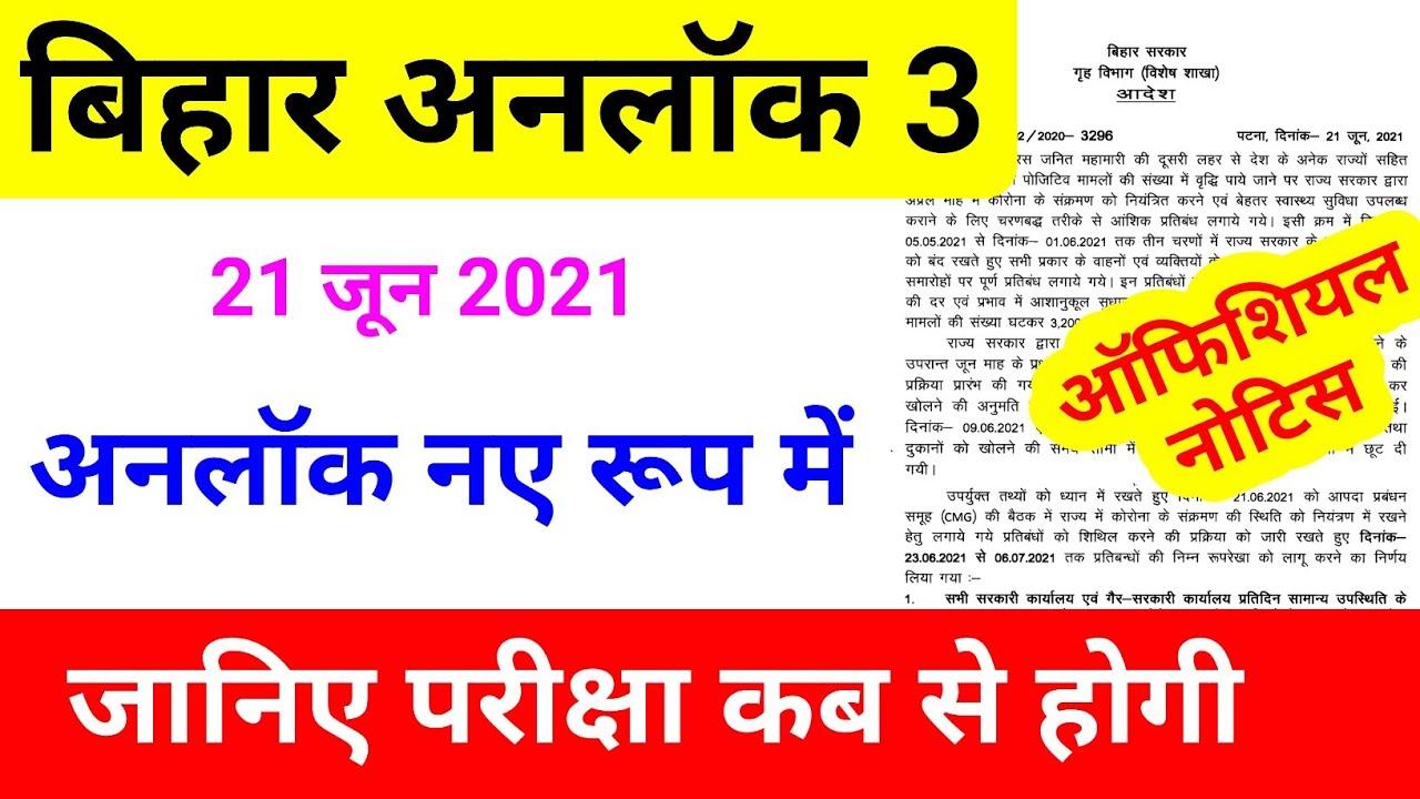 बिहार अनलॉक 3 || Bihar Daroga || bihar police fireman || bihar B.ed. , exam kab hoga, exam date 2021