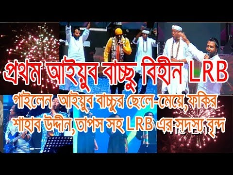 1st LRB Concert Without Ayoub Bacchu।। In Chittagong ।With Fakir Shahab uddin। Taposh and LRB Family