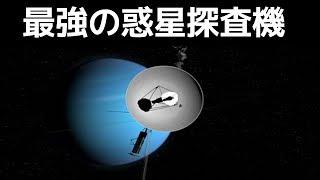 【衝撃】太陽系の最果てにある人工物「ボイジャー2号」に世界が震えた!