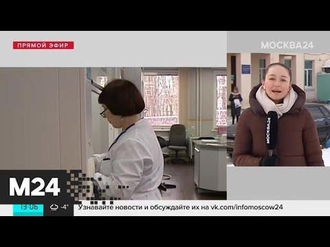 Больницы Москвы отрабатывают алгоритм действий при подозрении на коронавирус - Москва 24