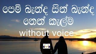 Pem Banda Sith Banda Karaoke (without voice) පෙම් බැන්ද සිත් බැන්ද නෙත් කැල්ම