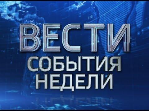 ВЕСТИ-ИВАНОВО. СОБЫТИЯ НЕДЕЛИ от 28.01.18