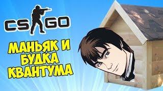 ВОЛШЕБНАЯ БУДКА КВАНТУМА - CS:GO Прятки (Маньяк в КС ГО)