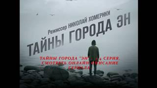 """ТАЙНЫ ГОРОДА """"ЭН"""" 1, 2, 3, 4 серия (Премьера 2015) Анонс, Описание"""