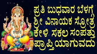 ಪ್ರತಿ ಬುಧವಾರ ಬೆಳಗ್ಗೆ ಶ್ರೀ ವಿನಾಯಕ ಸ್ರೋತ್ರ ಕೇಳಿ ಸಕಲ ಸಂಪತ್ತು  ಪ್ರಾಪ್ತಿಯಾಗುವದು Vinayaka Stothram