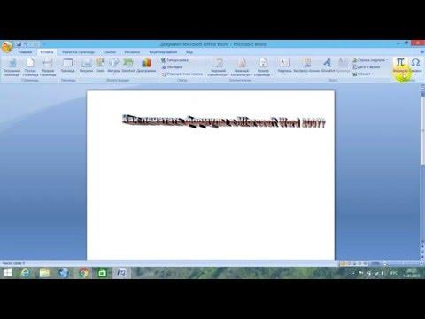 Как печатать формулы в Word 2007.