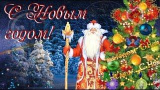С НОВЫМ ГОДОМ! Российский Дед Мороз  Красивое Музыкальное поздравление