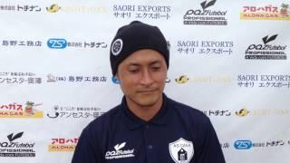 AS CASA足立選手インタビュー