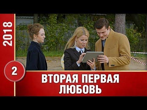 ПРЕМЬЕРА 2019! 'Вторая первая любовь' (2 серия) Русские мелодрамы, новинки 2019
