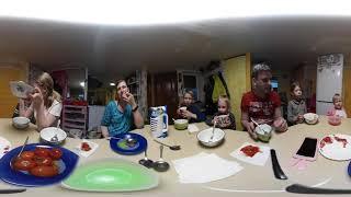 Семейный ужин в 360. Мы пока учимся. Панорамное видео