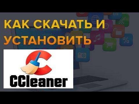 Как скачать и установить программу Ccleaner без вирусов