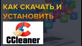 видео Скачать Clean Master на Android бесплатно на русском языке