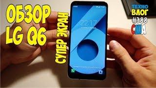 Обзор LG q6, очень интересный телефон за свои деньги. Техноблог 388. Алекс Простой