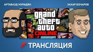 GTA Online - запись прямой трансляции