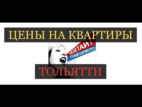 Сколько стоит квартира в Тольятти? Однокомнатная 26.01.2016